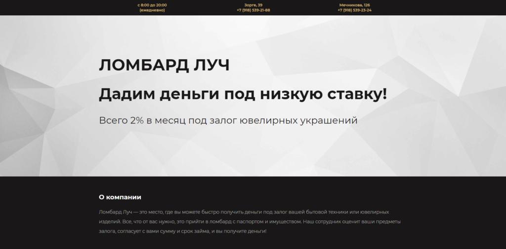 http://l-lombard.ru/