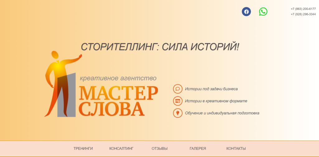 https://ms-storytel.ru/