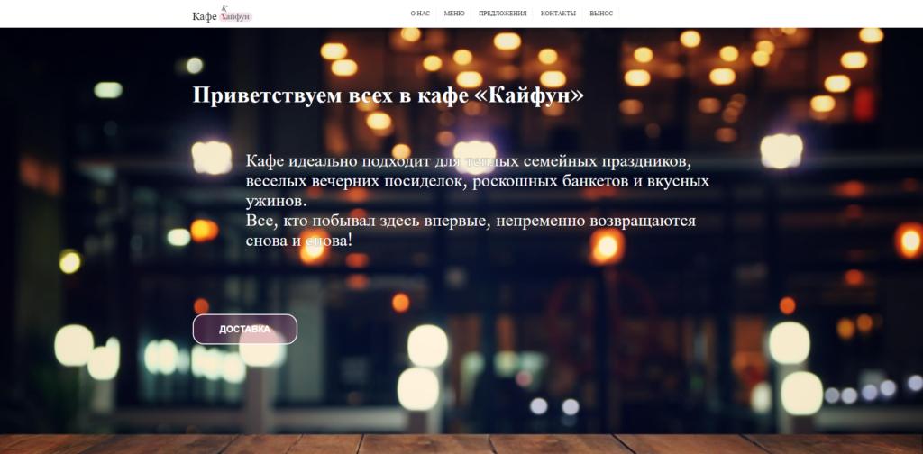cafe-kaifun.ru