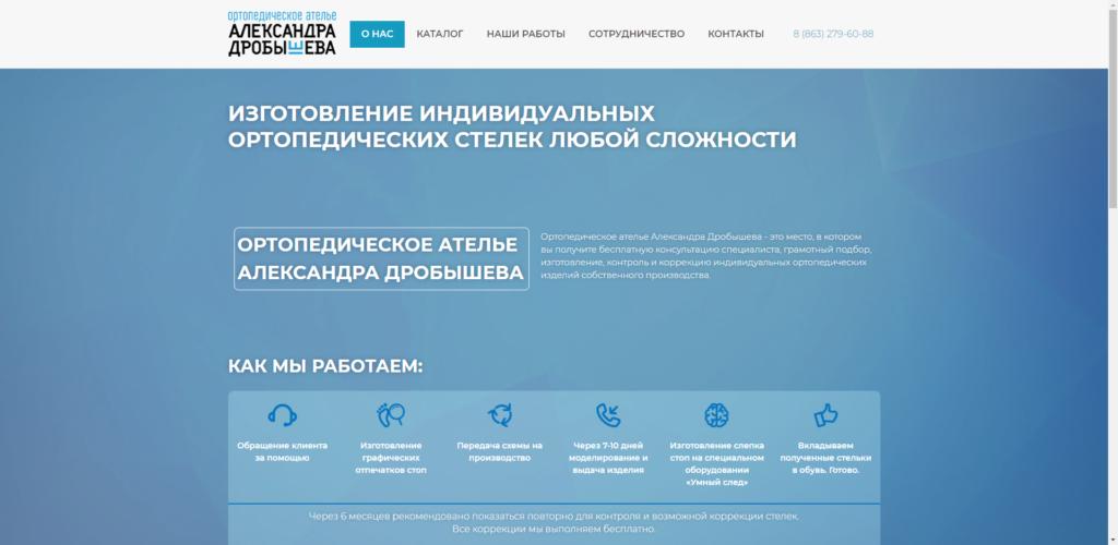 orto-rostov.ru