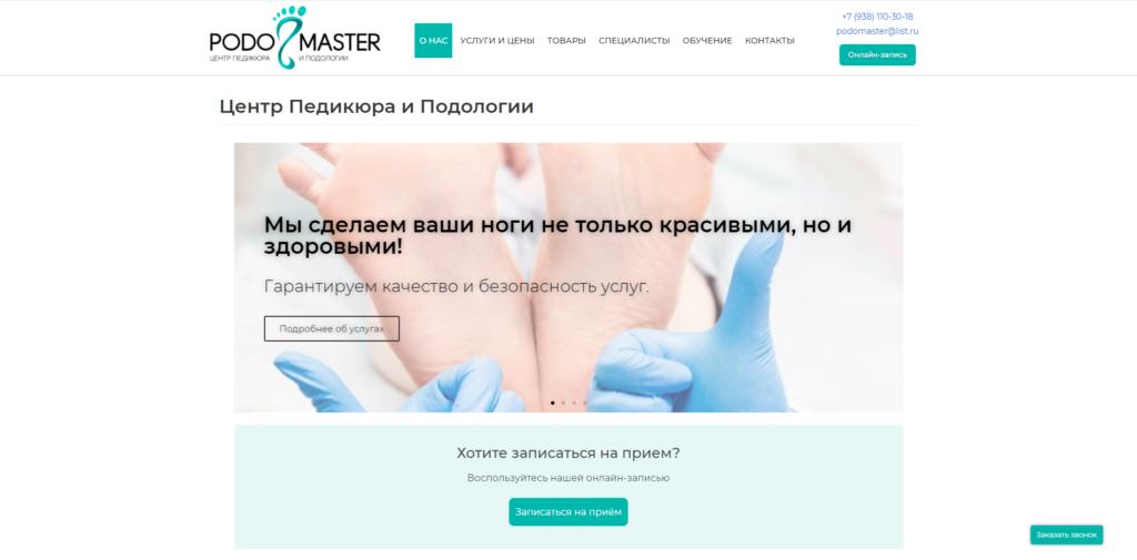 "Центр педикюра и подологии ""Подомастер"""