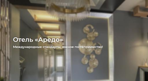 hotel-aredo.ru